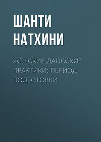 Шанти Натхини -Женские даосские практики: Период подготовки