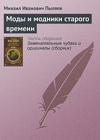 Михаил Иванович Пыляев -Моды и модники старого времени