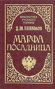Дмитрий Балашов - Марфа-посадница