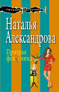 Наталья Александрова -Призрак фокусника
