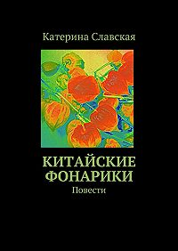 Катерина Славская -Китайские фонарики. Повести