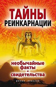 Евгений Колюжный - Тайны реинкарнации. Необычайные факты и свидетельства