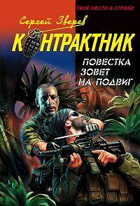 Сергей Зверев -Повестка зовет на подвиг
