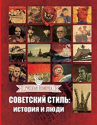 Алексей Плешанов -Советский стиль. История и люди