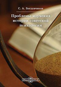 Сергей Богданчиков -Проблемы изучения истории советской психологии