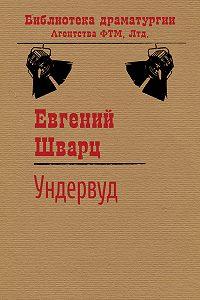 Евгений Шварц -Ундервуд