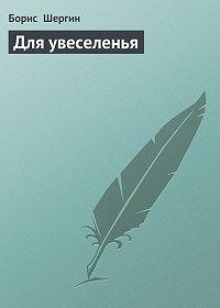 Борис  Шергин -Для увеселенья