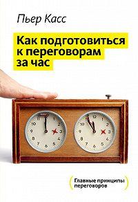 Пьер Касс -Как подготовиться к переговорам за час