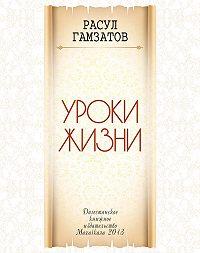 Расул Гамзатов -Уроки жизни
