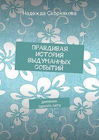 Надежда Скорнякова - Правдивая история выдуманных событий