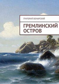 Григорий Бочарский -Гремлинский остров