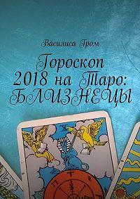 Василиса Гром -Гороскоп 2018наТаро: Близнецы