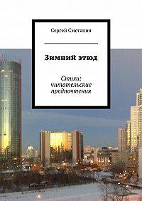 Сергей Сметанин -Зимнийэтюд. Стихи: читательские предпочтения
