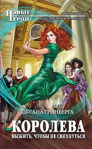 Оксана Гринберга - Королева. Выжить, чтобы не свихнуться
