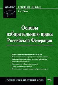 Владимир Ершов -Основы избирательного права Российской Федерации