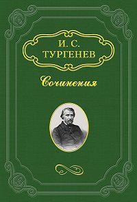 Иван Тургенев -Повести, сказки и рассказы Казака Луганского