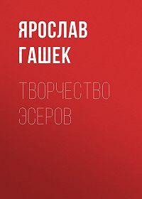 Ярослав  Гашек -Творчество эсеров