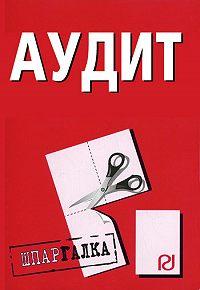 Коллектив Авторов -Аудит: Шпаргалка