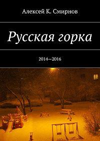 Алексей Смирнов -Русская горка. 2014—2016