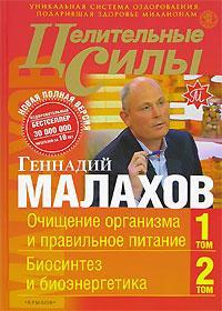 Геннадий Малахов - Целительные силы. Книга 1. Очищение организма и правильное питание. Биосинтез и биоэнергетика