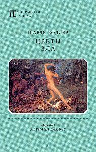 Шарль  Бодлер - Цветы Зла (сборник)