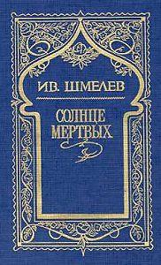 Иван Шмелев -Росстани