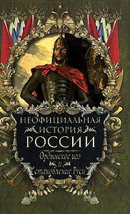 Вольдемар Балязин -Ордынское иго и становление Руси