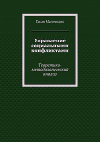 Гасан Магомедов -Управление социальными конфликтами. Теоретико-методологический анализ