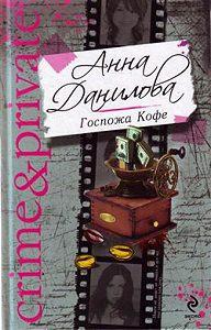 Анна Данилова - Дождь тигровых орхидей
