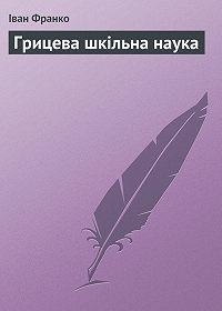 Іван Франко - Грицева шкільна наука