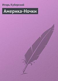 Игорь Куберский -Америка-Ночки