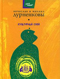 Вячеслав Дурненков - В черном-черном городе