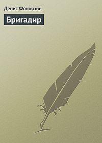 Денис Фонвизин -Бригадир
