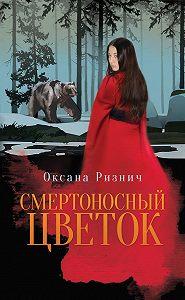 Оксана Ризнич -Смертоносный цветок