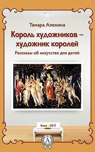 Тамара Алехина -Король художников – художник королей