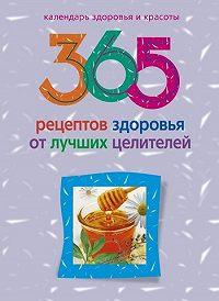 Людмила Михайлова -365 рецептов здоровья от лучших целителей