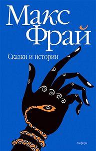Макс Фрай -Сказки и истории