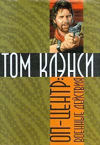 Том Клэнси -Военные действия