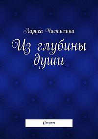 Лариса Чистилина -Из глубины души