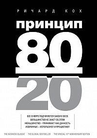 Ричард Кох -Принцип 80/20