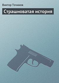 Виктор Точинов -Страшноватая история