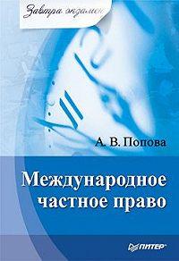 Анна Попова -Международное частное право