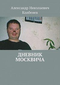 Александр Колбенев -Дневник москвича (сборник)