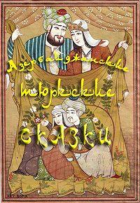 Народное творчество -Азербайджанские тюркские сказки