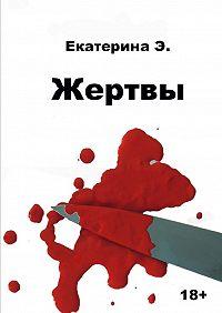 Екатерина Э. -Жертвы