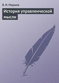 В. Маршев -История управленческой мысли