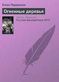 Елена Первушина -Огненные деревья