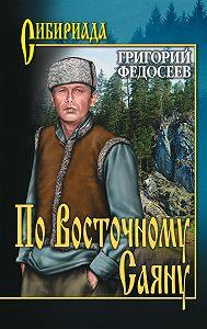 Григорий Федосеев -По Восточному Саяну