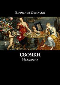Вячеслав Денисов -Свояки. Мелодрама