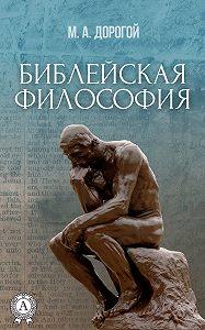 Михаил Дорогой -Библейская философия